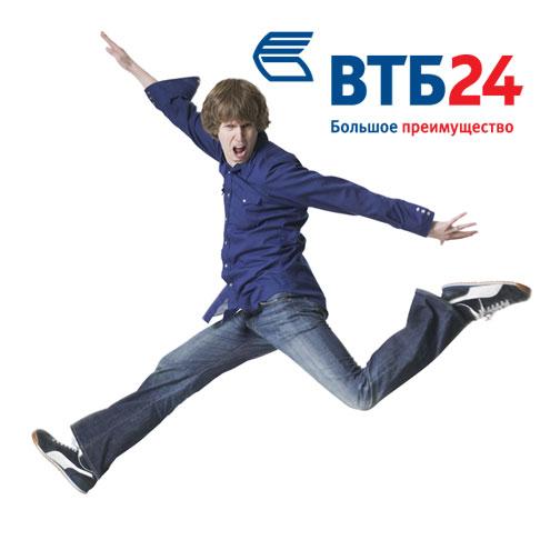 ПАО ВТБ 24 входит в число значительных коммерческих кредитных организаций.